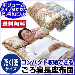 ごろ寝長座布団 日本製 なかわた 2.4kg入り コンパクト 収納 75×185cm sleep-shop