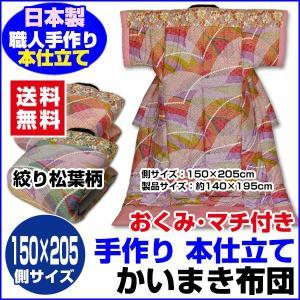 かいまき布団 約140×195cm おくみマチ付き 本仕立てかいまき布団 日本製 松葉絞り柄|sleep-shop