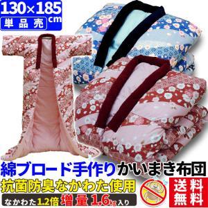 かいまき布団 日本製 わた入り 1.3kg入り 130×185cm 流水小紋柄|sleep-shop
