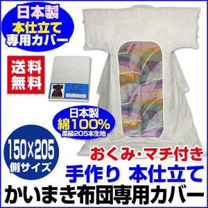 かいまき布団 専用カバー 150×205cm おくみマチ付き 本仕立てかいまき布団 専用カバー 日本製|sleep-shop