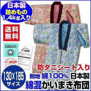 防ダニ 綿混 かいまき布団 日本製 わた入り 1.4kg入り 130×185cm 555A柄|sleep-shop