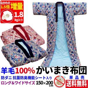 英国羊毛100%入り かいまき布団 150×200cm  防ダニ 抗菌防臭シート入り 日本製|sleep-shop