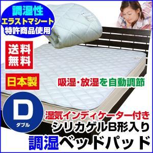 調湿ベッドパッド 中わた普通タイプ ダブルサイズ 日本製 sleep-shop