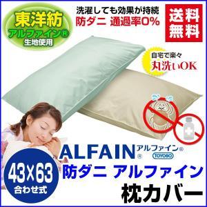 枕カバー ピロケース シングル 46×63cm 東洋紡 アルファイン 防ダニ 日本製 ネコポス対応|sleep-shop