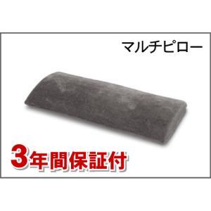 正規品・3年保証付 テンピュール・マルチピロー TEMPUR まくら 枕 sleeping-yshop