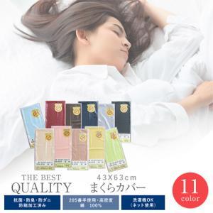 日本製  THE BEST QUALITY まくらカバー 43×63cm 抗菌・防臭・防ダニ・防縮加工済み ムジカラー sleeping-yshop