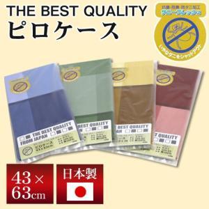 THE BEST QUALITY まくらカバー 43×63cm ナクト 柄 (選べる4色) 綿100% 防縮加工 日本製 sleeping-yshop