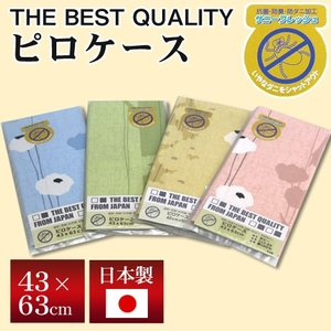 THE BEST QUALITY まくらカバー 43×63cm ポピー (選べる4色) 花柄 綿100% 防縮加工 日本製 sleeping-yshop