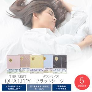 フラットシーツ ダブルサイズ 180×270cm 日本製 綿100% THE BEST QUALITY フラットシーツ ダブル 無地 ベージュ パステルイエロー ピンク ブルー ブラウン|sleeping-yshop