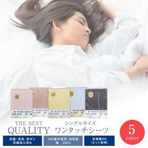 【日本製】THE BEST QUALITY ワンタッチシーツ シングル 高級ソフト綿100% 抗菌・防臭・防ダニ・防縮加工済み ムジカラー フィットシーツ|sleeping-yshop