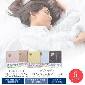 【日本製】THE BEST QUALITY ワンタッチシーツ ダブル 高級ソフト綿100% 抗菌・防臭・防ダニ・防縮加工済み ムジカラー フィットシーツ|sleeping-yshop