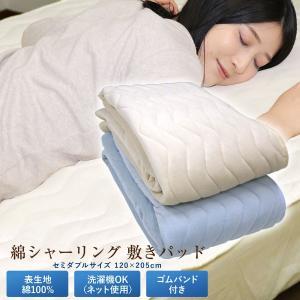綿シャーリング敷きパッド セミダブルサイズ あったか敷きパッド|sleeping-yshop