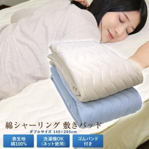 綿シャーリング敷きパッド ダブルサイズ  あったか敷きパッド sleeping-yshop