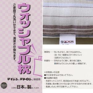 頸椎安定型 ウォッシャブル枕 テイジン テトロン綿使用 35×50cm 日本製 (色柄おまかせ)|sleeping-yshop|02