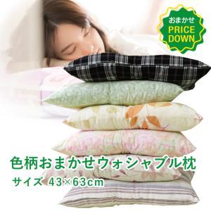 頸椎安定型 ウォッシャブル枕 テイジン テトロン綿使用 43×63cm 日本製 (色柄おまかせ) sleeping-yshop