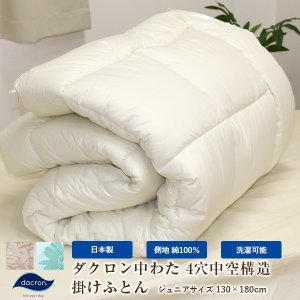 洗える掛布団 ダクロン(R)アクア掛けふとん ジュニアサイズ  キナリ無地、エリザベート柄 日本製 ダクロンアクア|sleeping-yshop