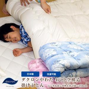 洗える掛けふとん 中わた(ダクロン アクア または フレッシュ dacron FRESH 4-hole Fiberfill 4穴中空構造) シングルロング 150×210cm 日本製 側生地綿100%|sleeping-yshop