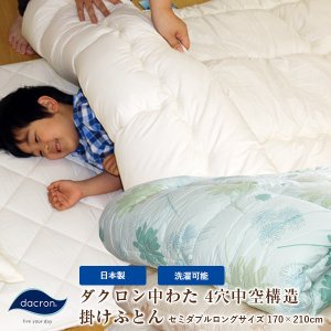 洗える掛布団 ダクロン(R)アクア掛けふとん セミダブルロングサイズ キナリ、エリザベート柄 日本製 ダクロンアクア|sleeping-yshop
