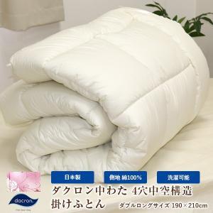 洗える掛布団 ダクロン(R)アクア掛けふとん ダブルロングサイズ キナリ、エリザベート柄|sleeping-yshop