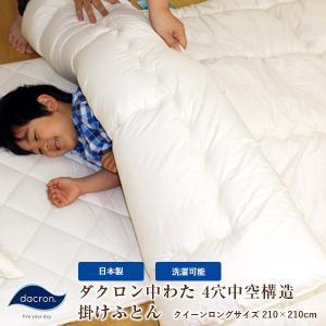 洗える掛布団 ダクロン(R)アクア掛けふとん クイーンロングサイズ キナリ、エリザベート柄|sleeping-yshop