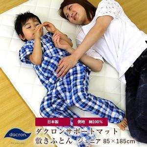 日本製ダクロンホロフィル敷きふとん(三層式硬質敷布団) ジュニアサイズ インビスタ社製ダクロン(R)ホロフィル(R)中綿使用  敷き布団 敷布団|sleeping-yshop