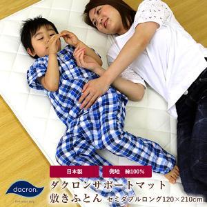 日本製ダクロンホロフィル敷きふとん(三層式硬質敷布団)セミダブルロングサイズ インビスタ社製ダクロン(R)ホロフィル(R)中綿使用  敷き布団 敷布団|sleeping-yshop