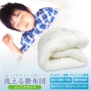 日本製  ふっくらウォシュロン掛布団ジュニアサイズ( キナリ) 洗える合繊掛ふとん/洗える掛布団 帝人ウォシュロン使用|sleeping-yshop