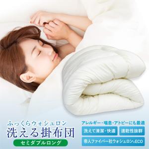 日本製  ふっくらウォシュロン掛布団セミダブルロングサイズ( キナリ) 洗える合繊掛ふとん/洗える掛布団 帝人ウォシュロン使用 sleeping-yshop