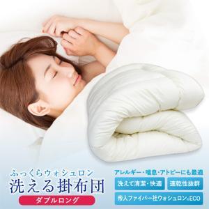 日本製  ふっくらウォシュロン掛布団ダブルロングサイズ( キナリ) 洗える合繊掛ふとん/洗える掛布団 帝人ウォシュロン使用|sleeping-yshop