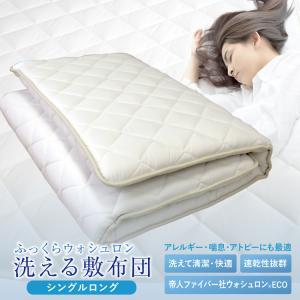 日本製ウォシュロン敷き布団(三層式硬質敷布団) シングルロングサイズ( キナリ) 洗える合繊敷ふとん/洗える敷布団 帝人ウォシュロン使用|sleeping-yshop
