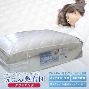 日本製ウォシュロン敷き布団(三層式硬質敷布団) ダブルロングサイズ( キナリ) 洗える合繊敷ふとん/洗える敷布団 帝人ウォシュロン使用|sleeping-yshop