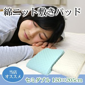 綿ニット敷きパッド セミダブルサイズ|sleeping-yshop