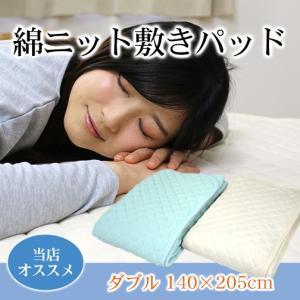 綿ニット敷きパッド ダブルサイズ sleeping-yshop