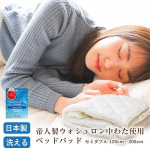 洗えるベッドパッド 敷きパッド ウォシュロン・キナリ セミダブル sleeping-yshop