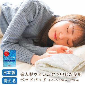 洗えるベッドパッド 敷きパッド ウォシュロン・キナリ クィーン|sleeping-yshop