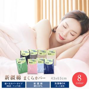 柔らか新彊綿100% まくらカバー 43×63cm大人気のムジカラーシリーズ全8色  枕カバー ピローケース sleeping-yshop