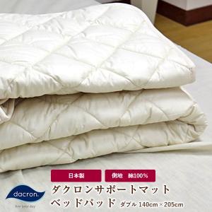 即納最安値に挑戦  日本製ホロフィル100%洗えるベッドパッドダブルサイズ(ロングサイズ対応)敷きパッド sleeping-yshop