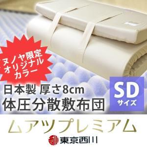 /送料無料/ 西川 健康敷き布団 ムアツ敷きふとん セミダブルサイズ 無圧敷布団