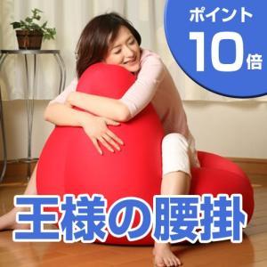 大人気シリーズ王様の腰掛け<br>腰掛けると一人掛けのソファーになる不思議なクッション|sleeping-yshop