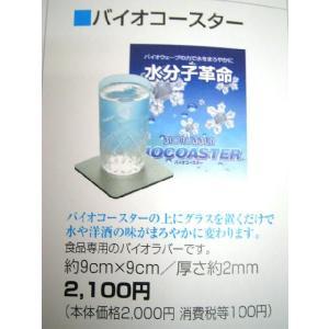 'バイオラバー'バイオコースター 山本化学工業製造 遠赤外線ラバー、バイオシート|sleeping-yshop