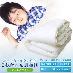 日本製ふっくらウォシュロン2枚合せ掛布団ジュニアサイズ(キナリ)オールシーズン対応 洗える合繊掛ふとん 帝人ウォシュロン使用 ラッピング不可|sleeping-yshop