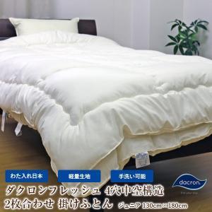 洗える掛布団2枚合わせ(ダクロン(R)フレッシュ掛けふとん)ジュニアサイズ キナリ色 日本製 インビスタ社ダクロンフレッシュ ホロフィルから進化|sleeping-yshop