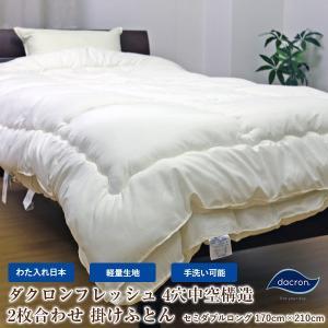洗える掛布団2枚合わせ ダクロン(R)アクア掛けふとん セミダブルロングサイズ/キナリ色/ダクロンアクア|sleeping-yshop