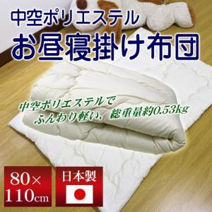 お昼寝掛け布団 (キナリ) 日本製中空ポリエステル綿使用 sleeping-yshop