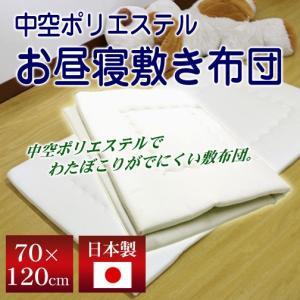 硬質固わた入り お昼寝敷き布団(キナリ)日本製中空ポリエステル綿使用|sleeping-yshop