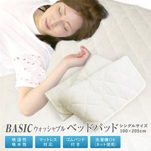BASICベッドパッド シングルサイズ S 100×205cm 家庭でラクラク洗える〜EasyCare〜 ズレ防止 4隅ゴム付き ウォッシャブルベッドパットロング対応|sleeping-yshop