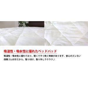BASICベッドパッド シングルサイズ S 100×205cm 家庭でラクラク洗える〜EasyCare〜 ズレ防止 4隅ゴム付き ウォッシャブルベッドパットロング対応|sleeping-yshop|05