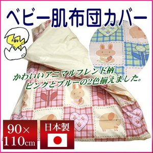日本製ベビー肌掛布団カバー(フレンド)ベビー肌布団用掛けカバー|sleeping-yshop