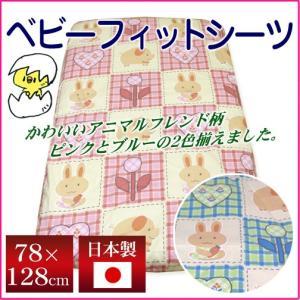 日本製ベビーフィットシーツ(フレンド)ベビー布団用敷き布団カバー sleeping-yshop