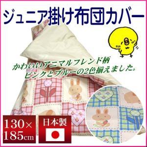 日本製ジュニア掛布団カバー(フレンド)ジュニア布団用掛けカバー sleeping-yshop